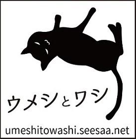 umeshi_logo05.jpg